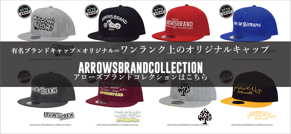 ARROWSBRANDCOLLECTION 作成事例